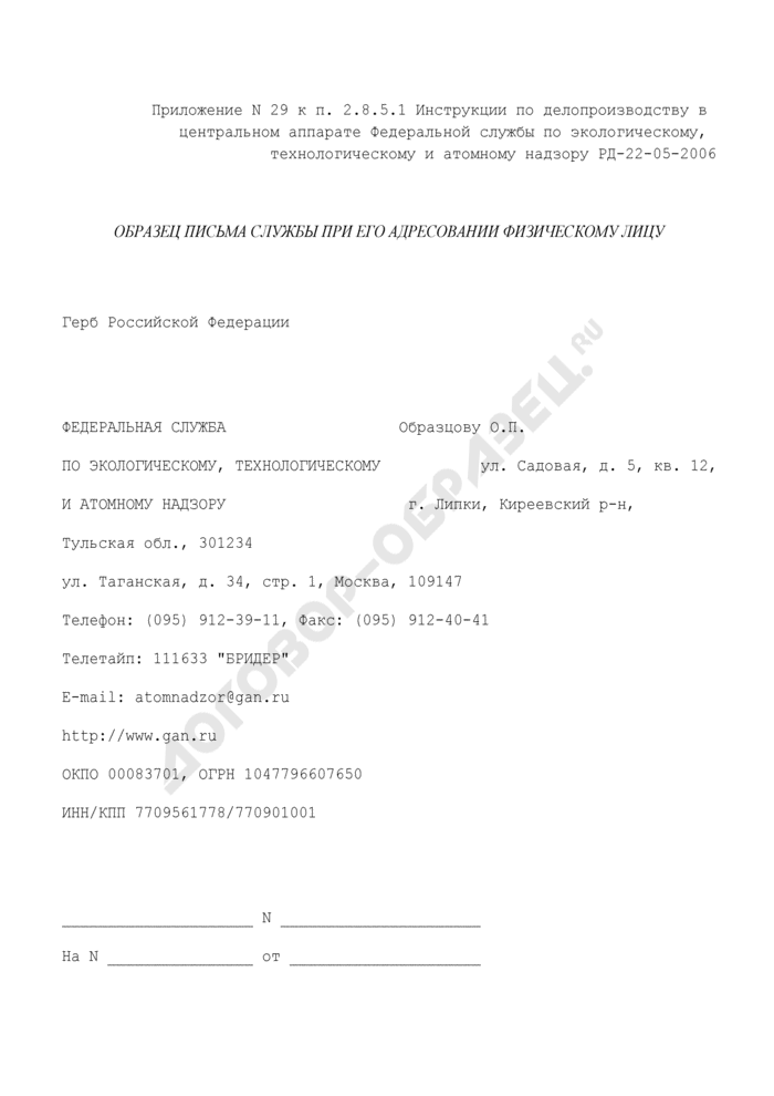 Образец письма Федеральной службы по экологическому, технологическому и атомному надзору при его адресовании физическому лицу. Страница 1