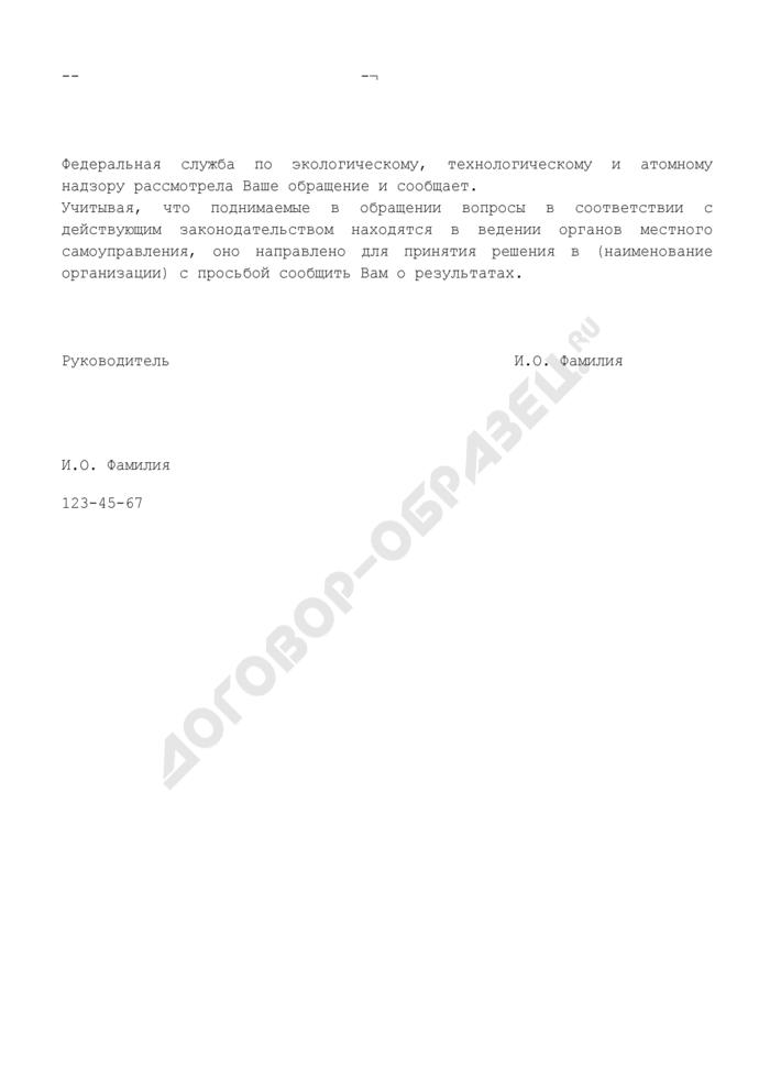 Образец письма Федеральной службы по экологическому, технологическому и атомному надзору при его адресовании физическому лицу. Страница 2