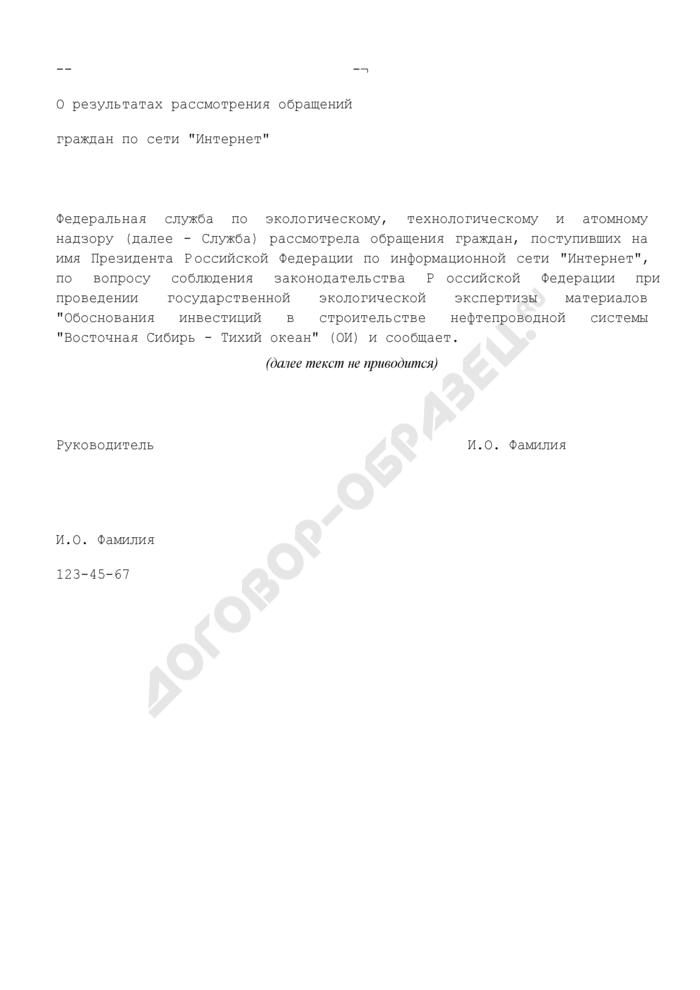 """Образец письма Федеральной службы по экологическому, технологическому и атомному надзору при его адресовании в ответ на обращение граждан по информационной сети """"Интернет. Страница 2"""