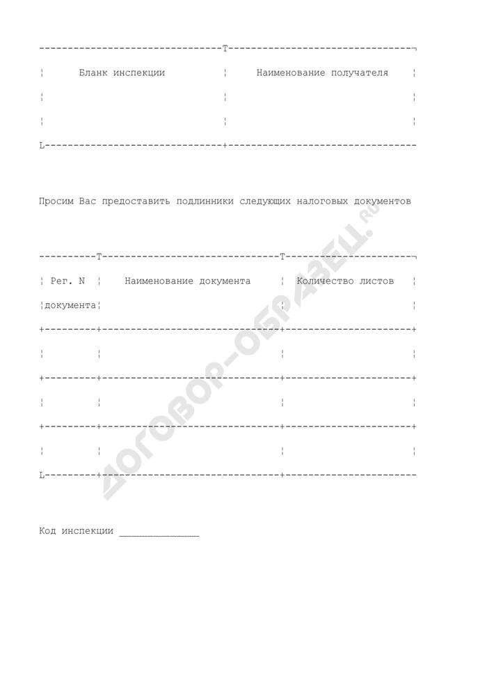Образец письма о предоставлении налоговых документов на бумажных носителях из архива межрегиональной инспекции ФНС России по централизованной обработке данных. Страница 1