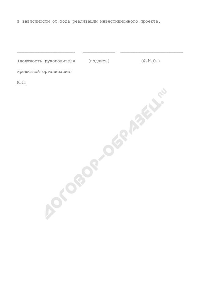 Образец письма кредитной организации о финансировании инвестиционного проекта по обеспечению земельных участков под жилищное строительство коммунальной инфраструктурой. Страница 3
