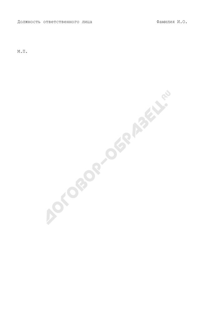 Образец письма об отказе в предоставлении информации из реестра резидентов особой экономической зоны. Страница 2