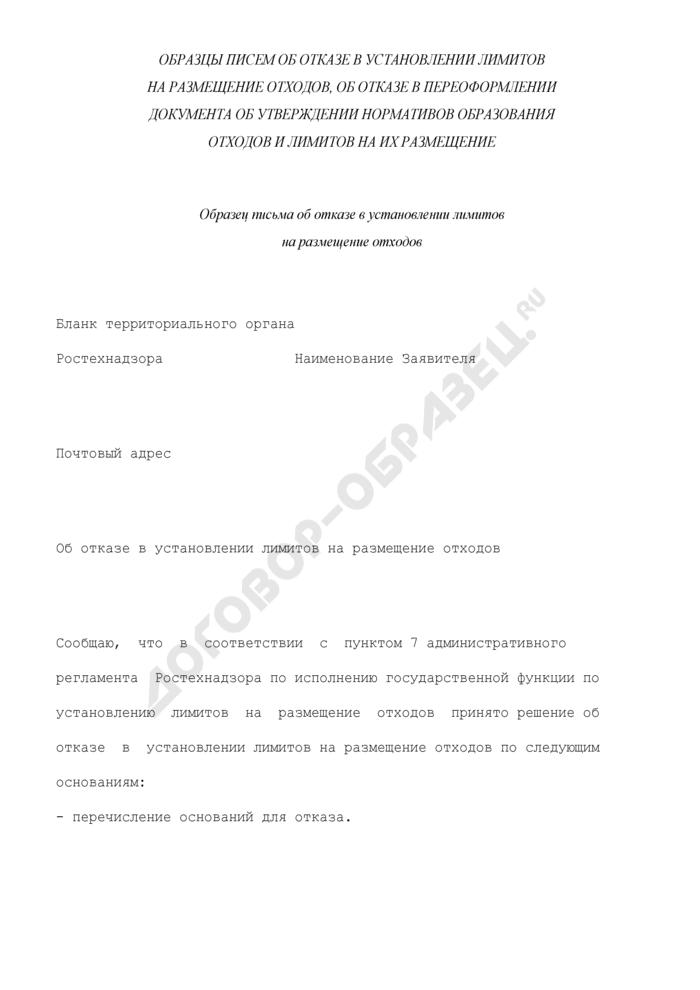 Образец письма об отказе в установлении лимитов на размещение отходов. Страница 1