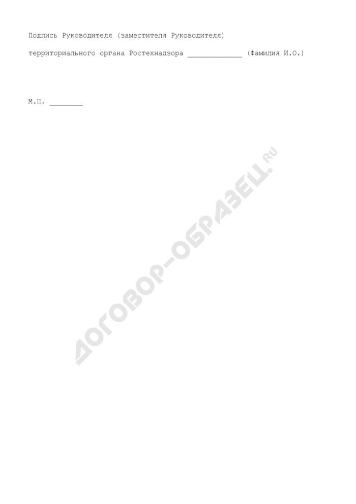 Образец письма об отказе в установлении лимитов на размещение отходов. Страница 2