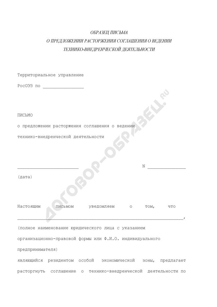 Образец письма о предложении расторжения соглашения о ведении технико-внедренческой деятельности особой экономической зоны. Страница 1