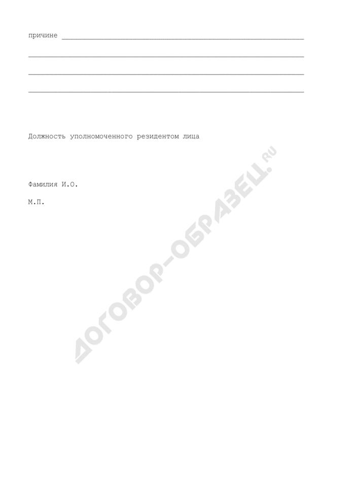 Образец письма о предложении расторжения соглашения о ведении технико-внедренческой деятельности особой экономической зоны. Страница 2