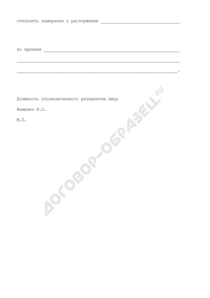 Образец письма о согласии либо об отказе в расторжении соглашения о ведении технико-внедренческой деятельности особой экономической зоны. Страница 2