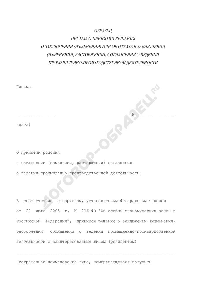Образец письма о принятии решения о заключении (изменении) или об отказе в заключении (изменении, расторжении) соглашения о ведении промышленно-производственной деятельности на территории особой экономической зоны. Страница 1