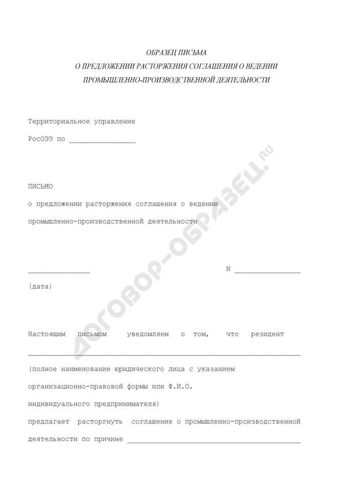 Образец письма о предложении расторжения соглашения о ведении промышленно-производственной деятельности на территории особой экономической зоны. Страница 1