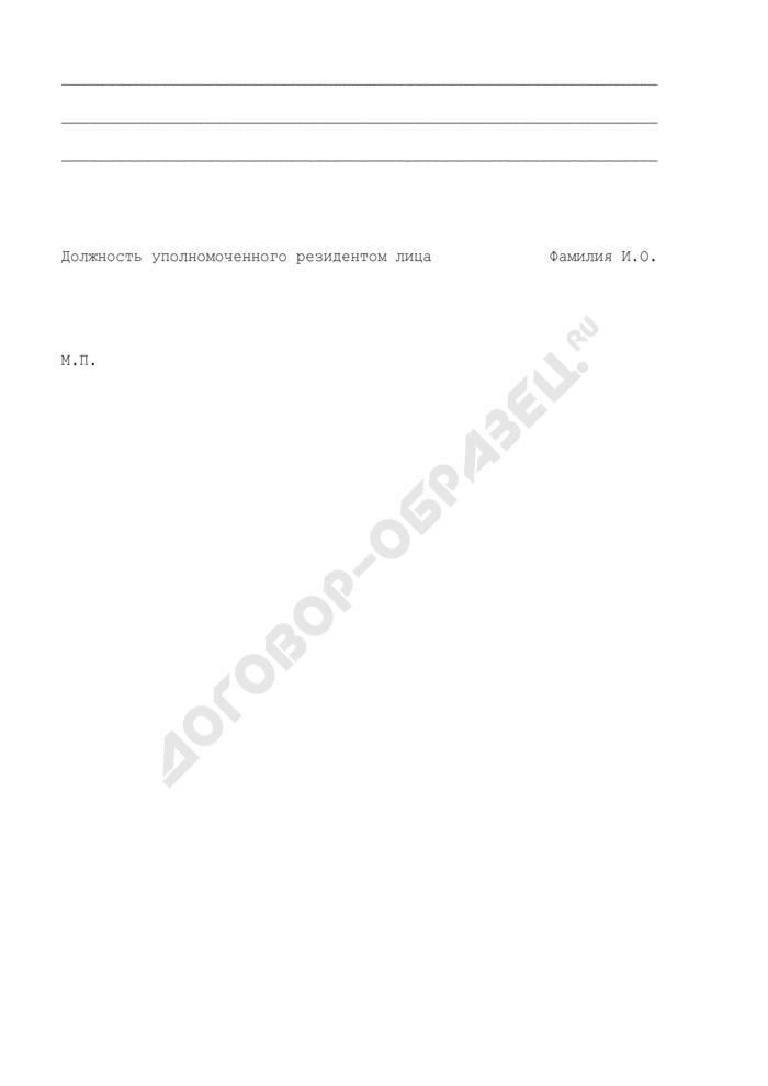 Образец письма о предложении расторжения соглашения о ведении промышленно-производственной деятельности на территории особой экономической зоны. Страница 2