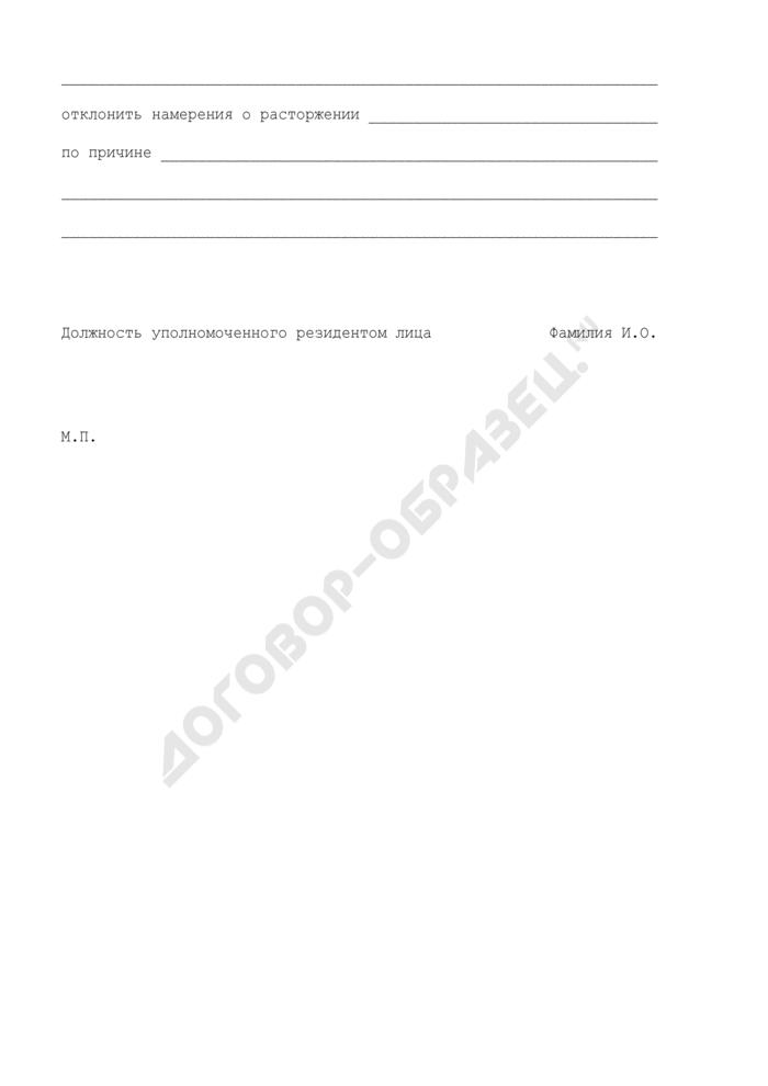 Образец письма о согласии либо об отказе в расторжении соглашения о ведении промышленно-производственной деятельности на территории особой экономической зоны. Страница 2