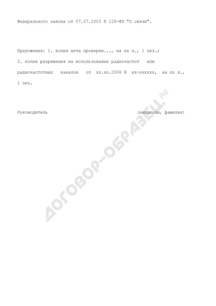 Образец письма с предложением о приостановлении действия разрешения на использование радиочастот или радиочастотных каналов. Страница 2