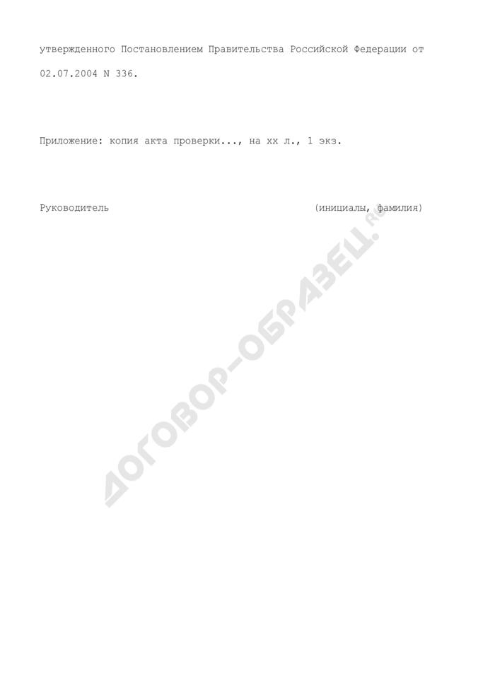 Образец письма с предложением о приостановлении (прекращении) действия решения Государственной комиссии по радиочастотам о выделении полосы радиочастот. Страница 2