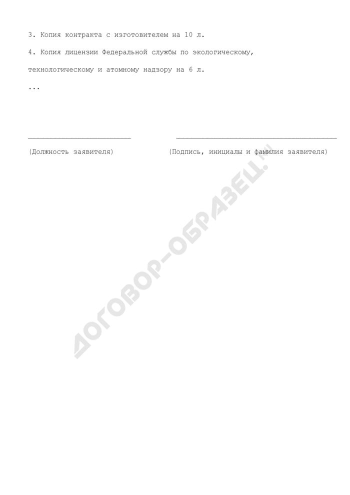 Образец письма в Федеральную службу по техническому и экспортному контролю с просьбой о предоставлении разовой лицензии на экспорт/импорт контролируемой продукции. Страница 3