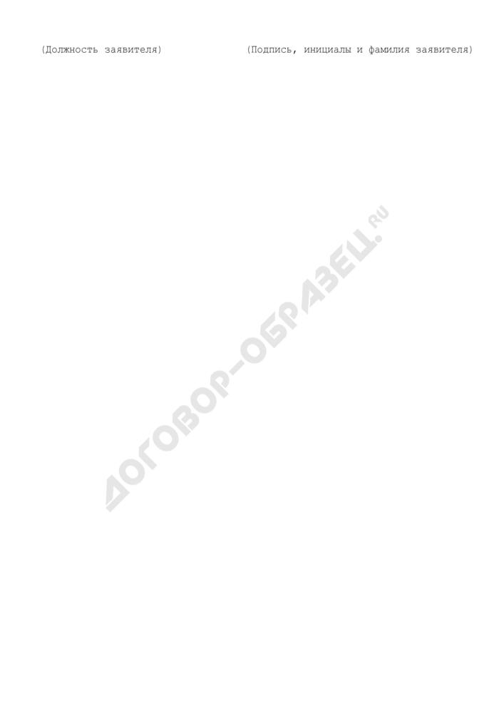 Образец письма в Федеральную службу по техническому и экспортному контролю с просьбой о выдаче разрешения на временный вывоз продукции. Страница 3