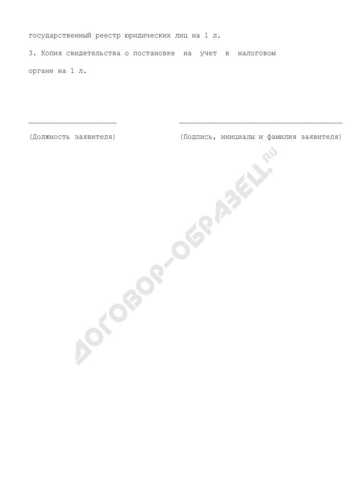 Образец письма в Федеральную службу по техническому и экспортному контролю с просьбой о предоставлении генеральной лицензии. Страница 3