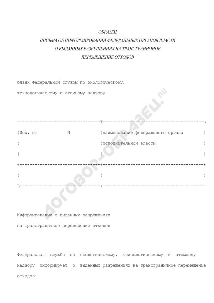 Образец письма об информировании федеральных органов власти о выданных разрешениях на трансграничное перемещение отходов. Страница 1