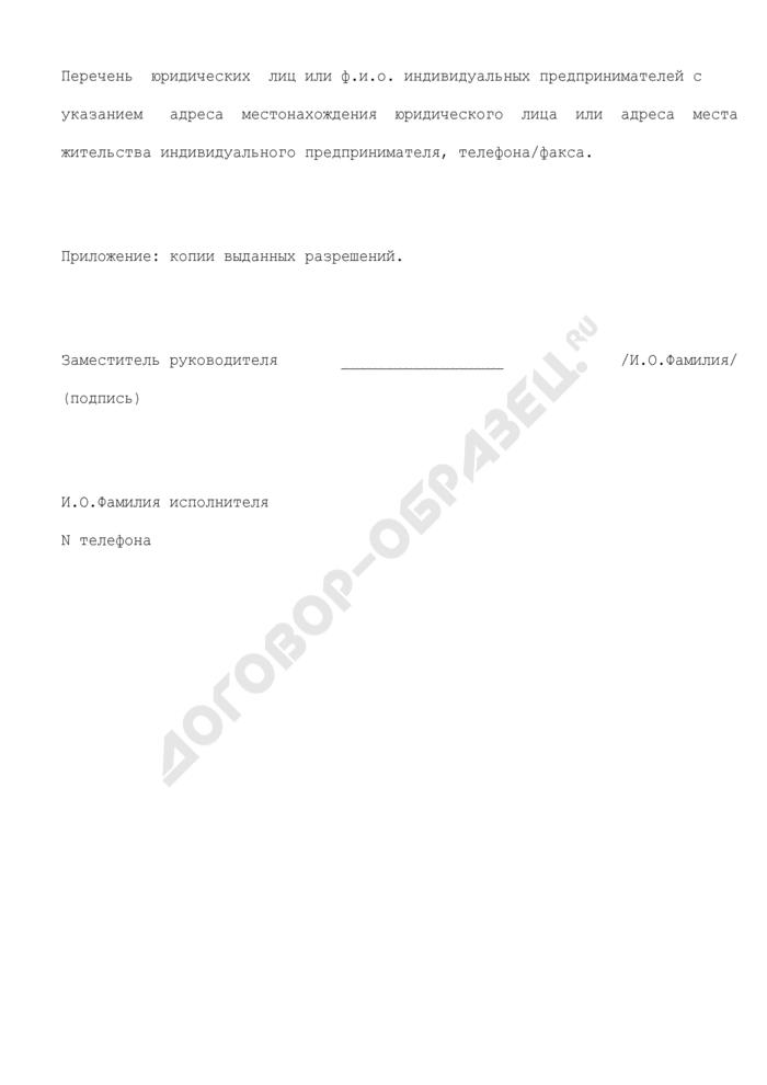 Образец письма об информировании федеральных органов власти о выданных разрешениях на трансграничное перемещение отходов. Страница 2