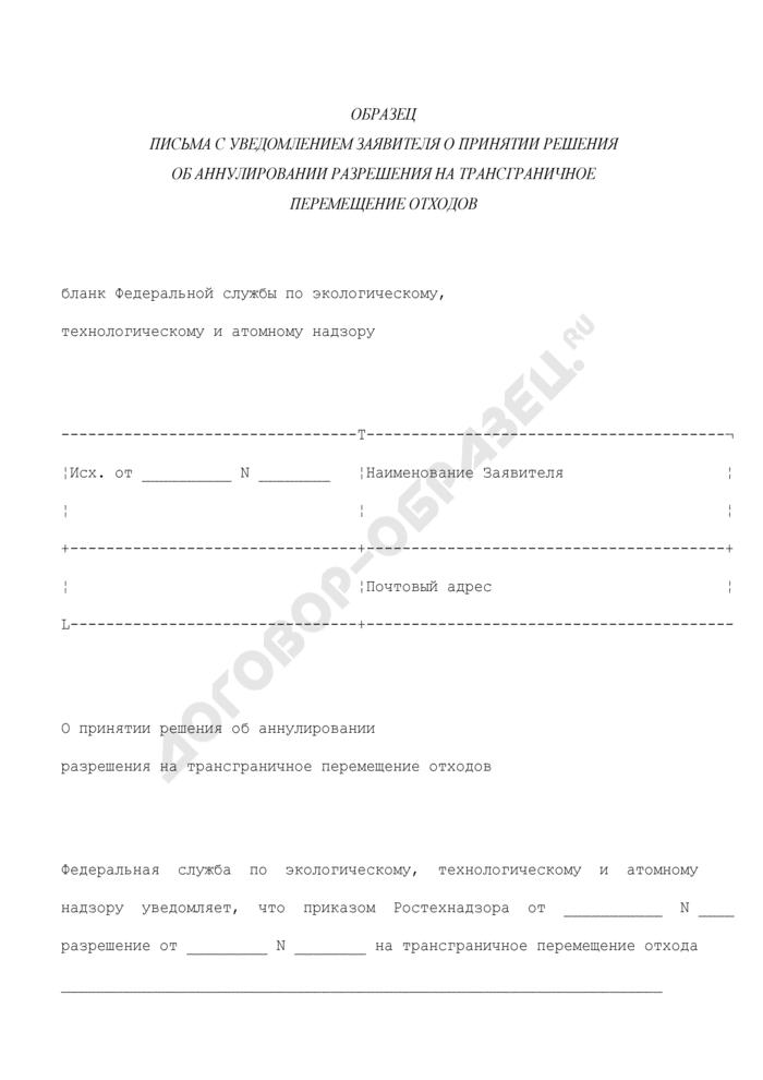 Образец письма с уведомлением заявителя о принятии решения об аннулировании разрешения на трансграничное перемещение отходов. Страница 1