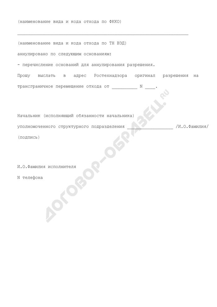 Образец письма с уведомлением заявителя о принятии решения об аннулировании разрешения на трансграничное перемещение отходов. Страница 2