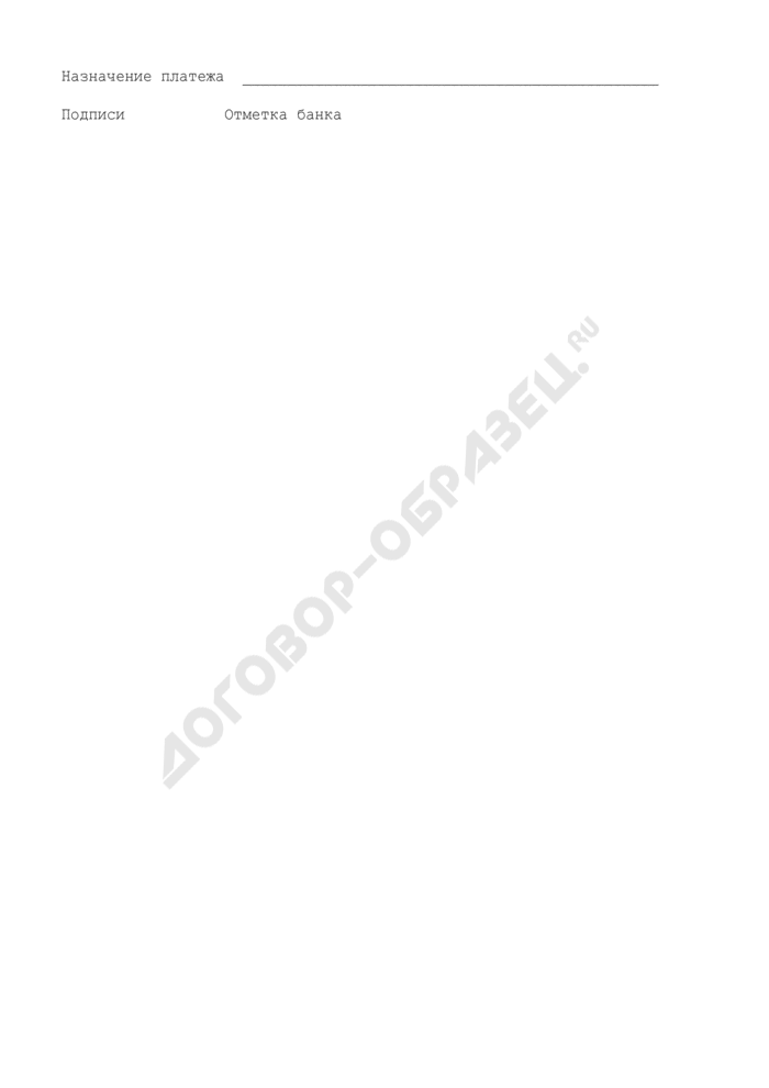 Образец платежного поручения с реквизитами регионального отделения Федеральной службы по финансовым рынкам в Уральском федеральном округе. Страница 3