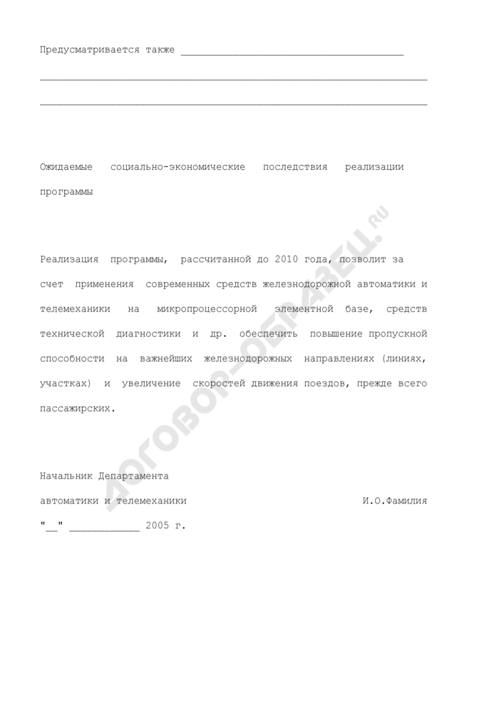 Образец пояснительной записки к проекту программы модернизации средств железнодорожной автоматики и телемеханики на период до 2010 года. Страница 3