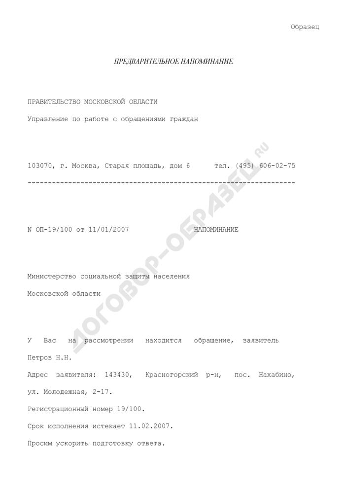 Образец предварительного напоминания государственному органу о том, что обращение гражданина поставлено на дополнительный контроль с указанием контрольного срока для ответа об окончательном решении вопроса. Страница 1