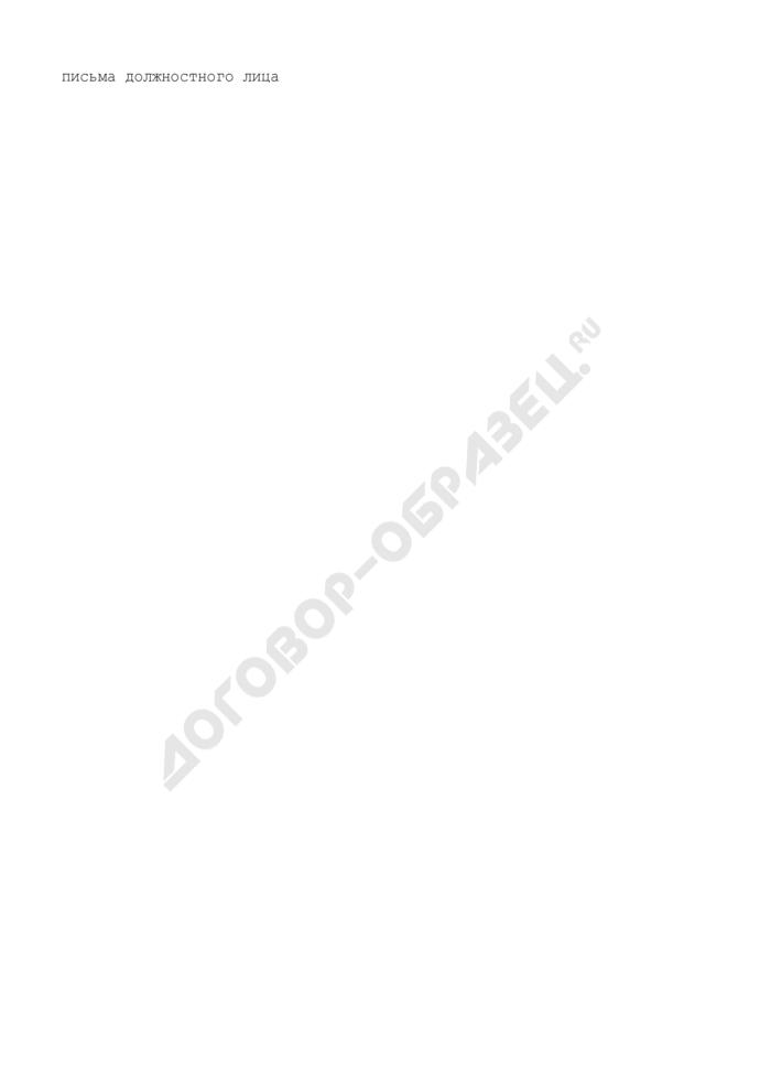 Образец продольного бланка письма должностного лица. Страница 2