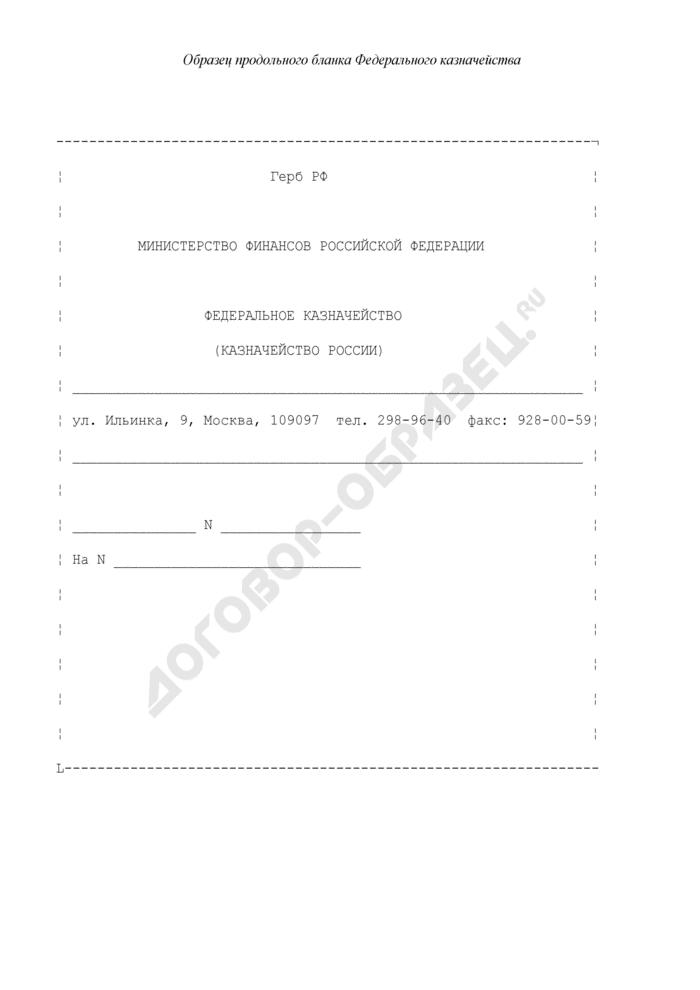 Образец продольного бланка Федерального казначейства. Страница 1