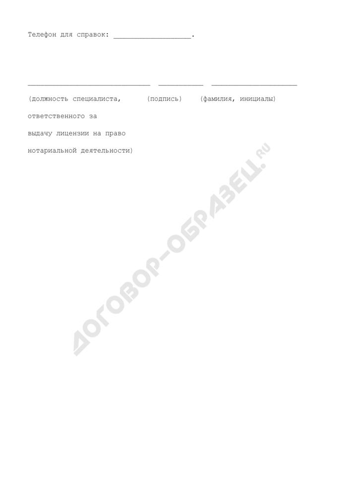 Образец расписки о принятии документов для выдачи лицензии на право нотариальной деятельности. Страница 2