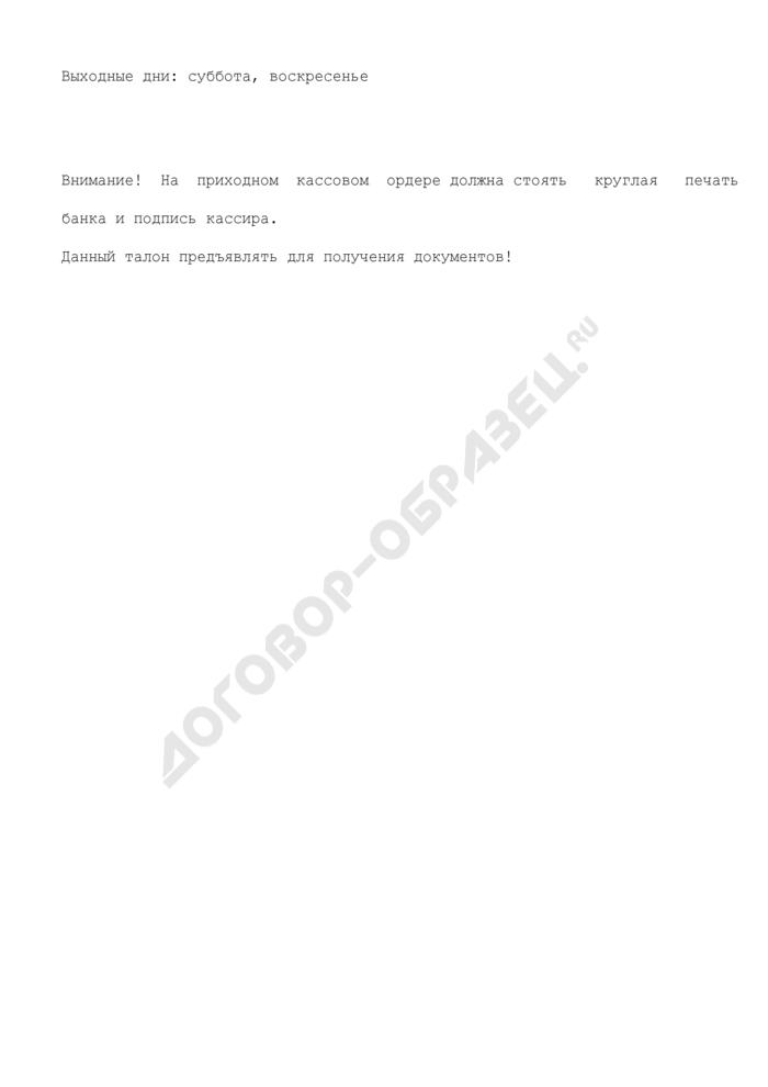 Образец расписки о принятии документов в МИД России. Страница 2