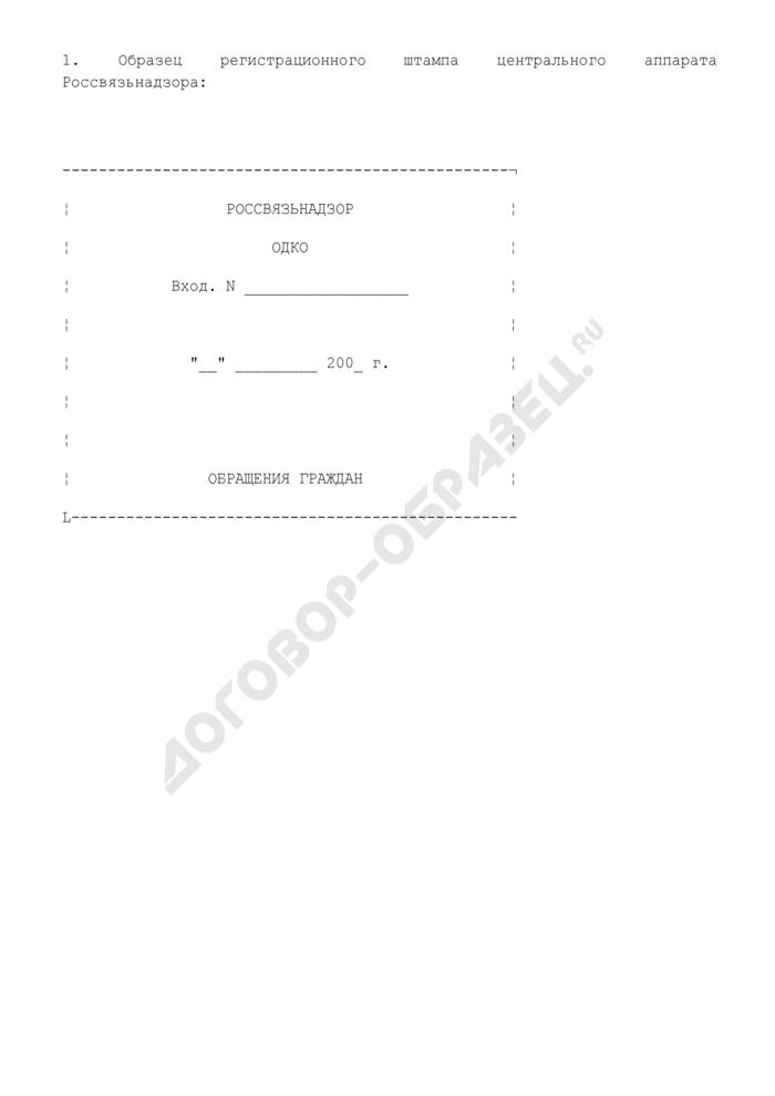 Образец регистрационного штампа центрального аппарата Россвязьнадзора. Страница 1
