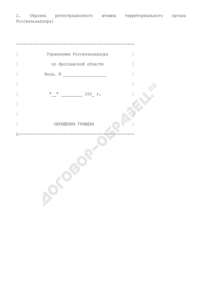 Образец регистрационного штампа территориального органа Россвязьнадзора. Страница 1