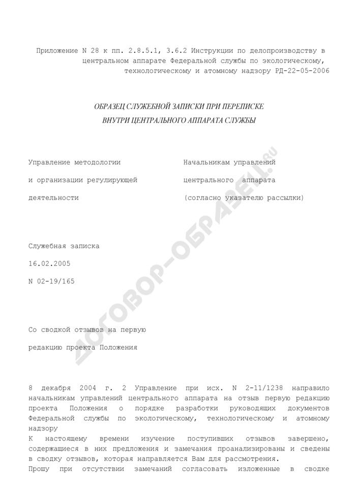 Образец служебной записки при переписке внутри центрального аппарата Федеральной службы по экологическому, технологическому и атомному надзору. Страница 1