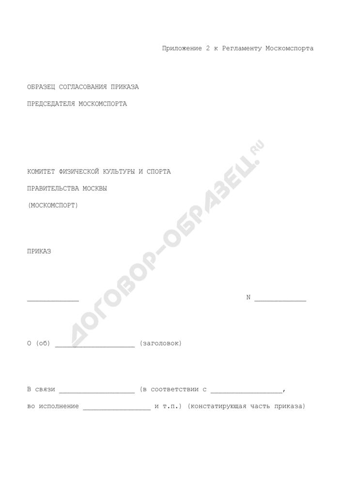 Образец согласования приказа председателя Москомспорта. Страница 1
