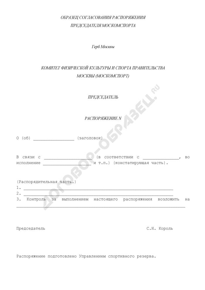 Образец согласования распоряжения председателя Москомспорта. Страница 1