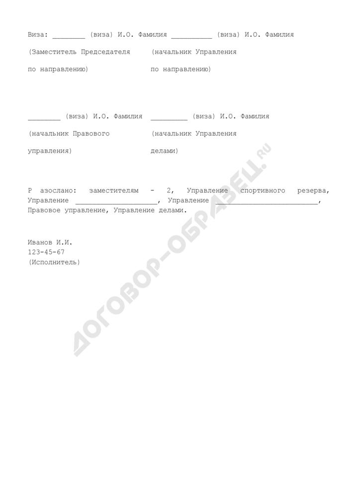Образец согласования распоряжения председателя Москомспорта. Страница 2