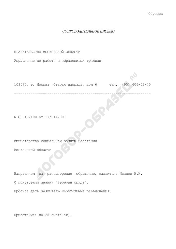 Образец сопроводительного письма к обращениям граждан, направляемым на рассмотрение в государственные органы, органы местного самоуправления и другие организации Правительством Московской области. Страница 1
