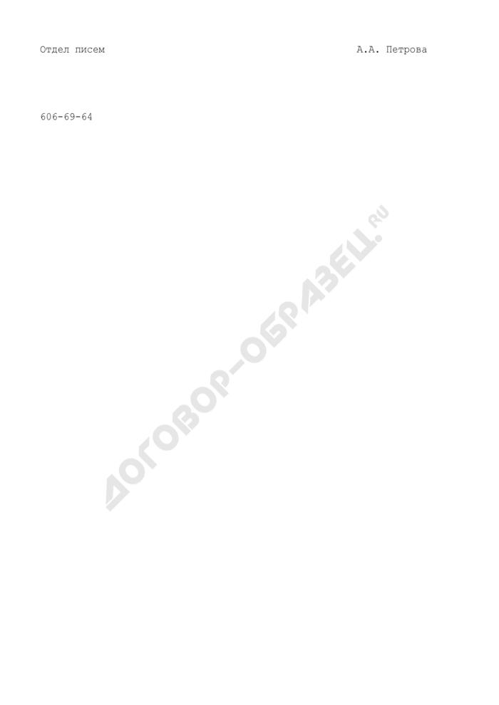 Образец сопроводительного письма к обращениям граждан, направляемым на рассмотрение в государственные органы, органы местного самоуправления и другие организации Правительством Московской области. Страница 2