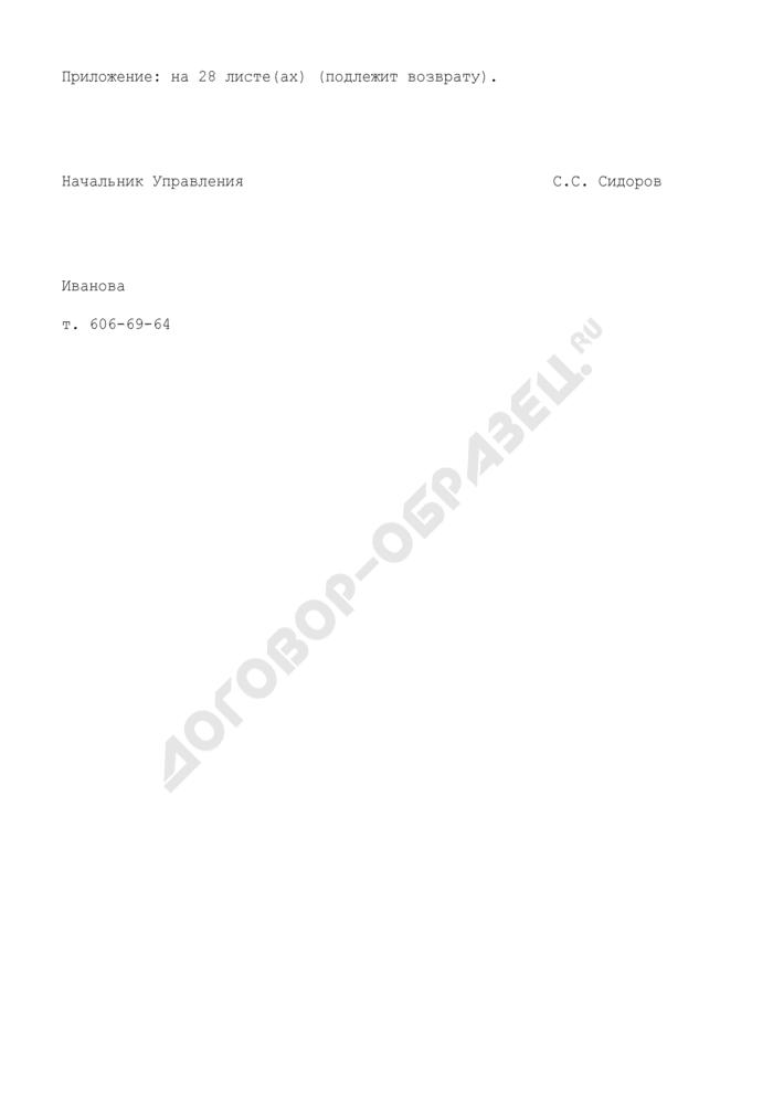 Образец сопроводительного письма с контролем к обращениям граждан, направляемым на рассмотрение в государственные органы, органы местного самоуправления и другие организации Правительством Московской области. Страница 2