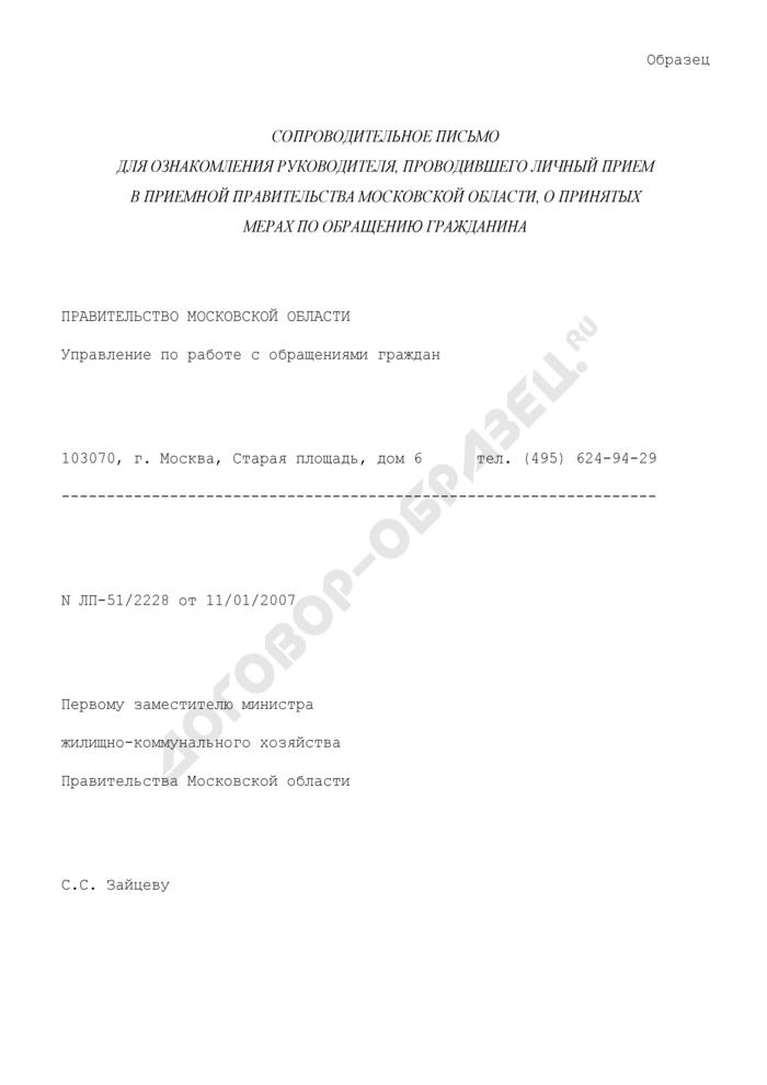 Образец сопроводительного письма для ознакомления руководителя, проводившего личный прием в приемной Правительства Московской области, о принятых мерах по обращению гражданина. Страница 1