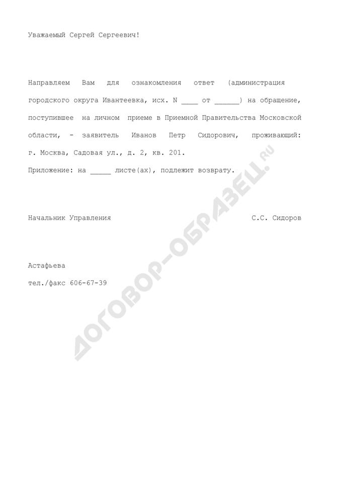Образец сопроводительного письма для ознакомления руководителя, проводившего личный прием в приемной Правительства Московской области, о принятых мерах по обращению гражданина. Страница 2