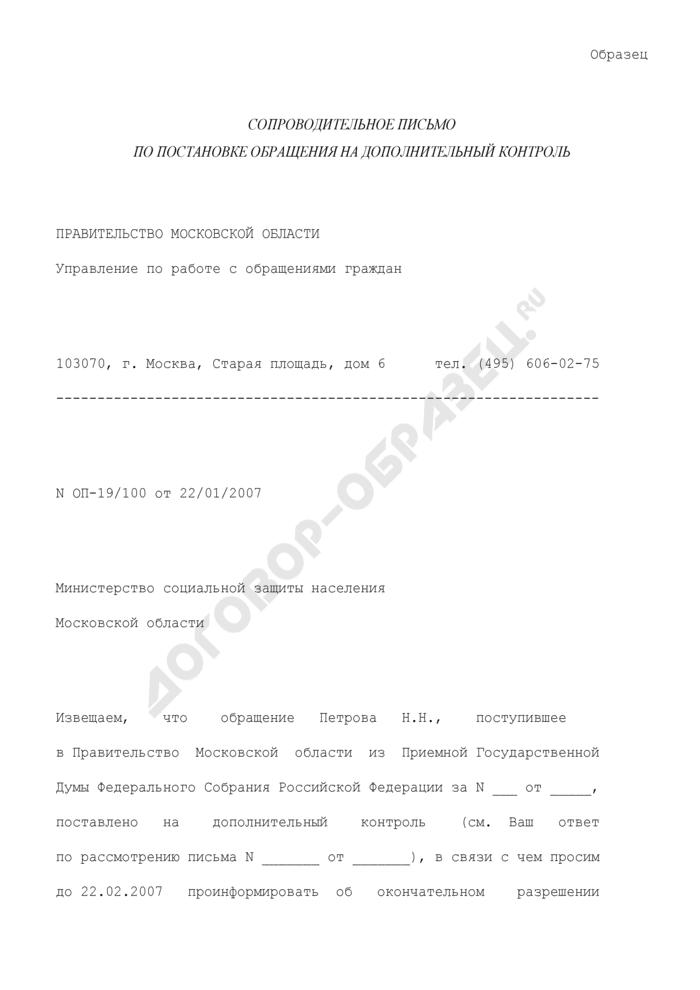Образец сопроводительного письма по постановке обращения гражданина на дополнительный контроль в Правительстве Московской области. Страница 1