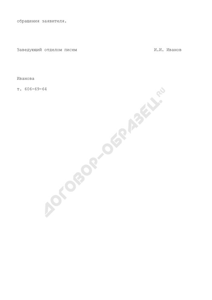 Образец сопроводительного письма по постановке обращения гражданина на дополнительный контроль в Правительстве Московской области. Страница 2