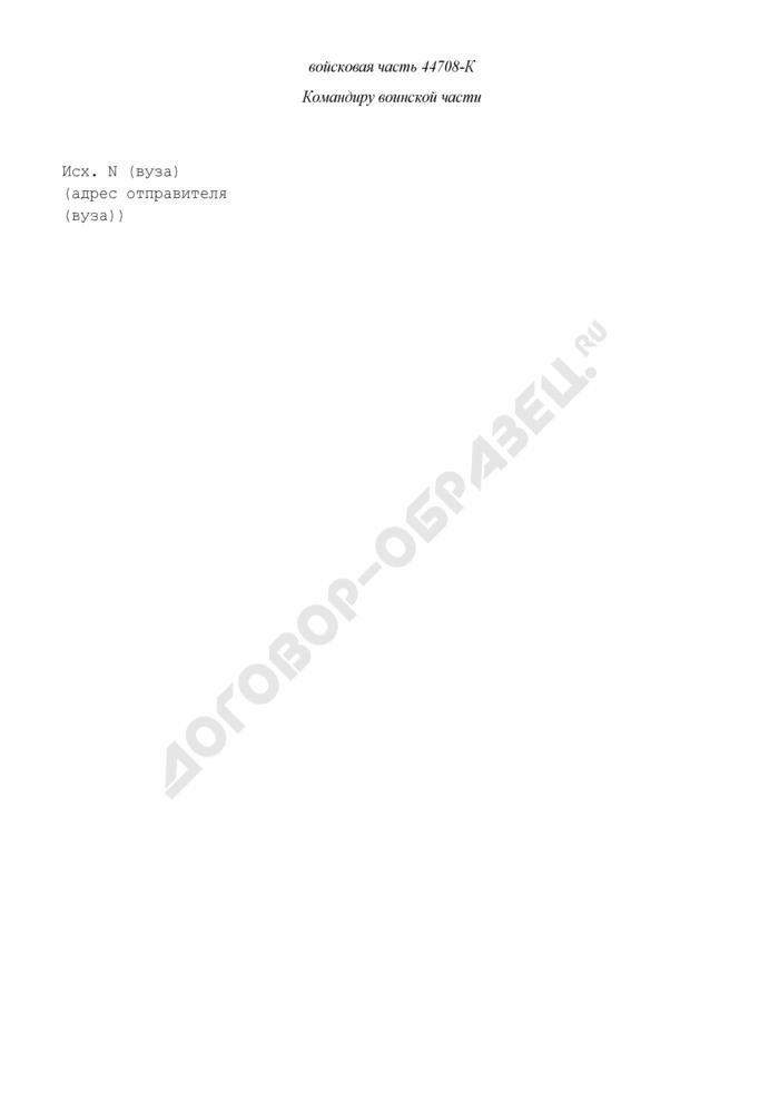 Образец сопроводительного документа на отправку учебных материалов и учебной документации дипломатической почтой. Страница 3