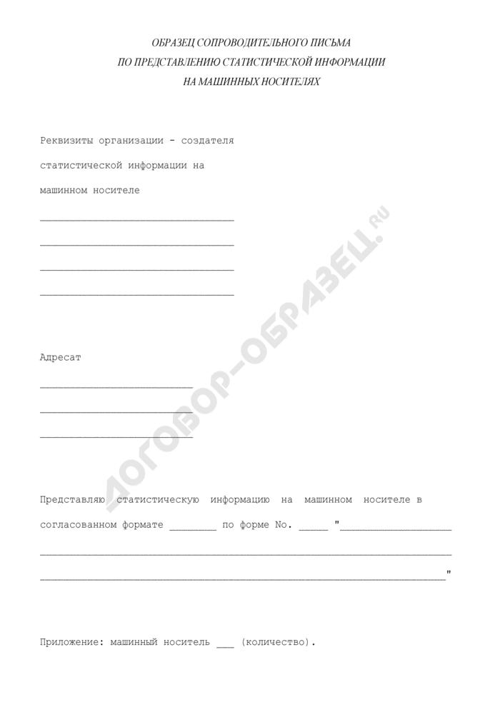 Образец сопроводительного письма по представлению статистической информации на машинных носителях. Страница 1
