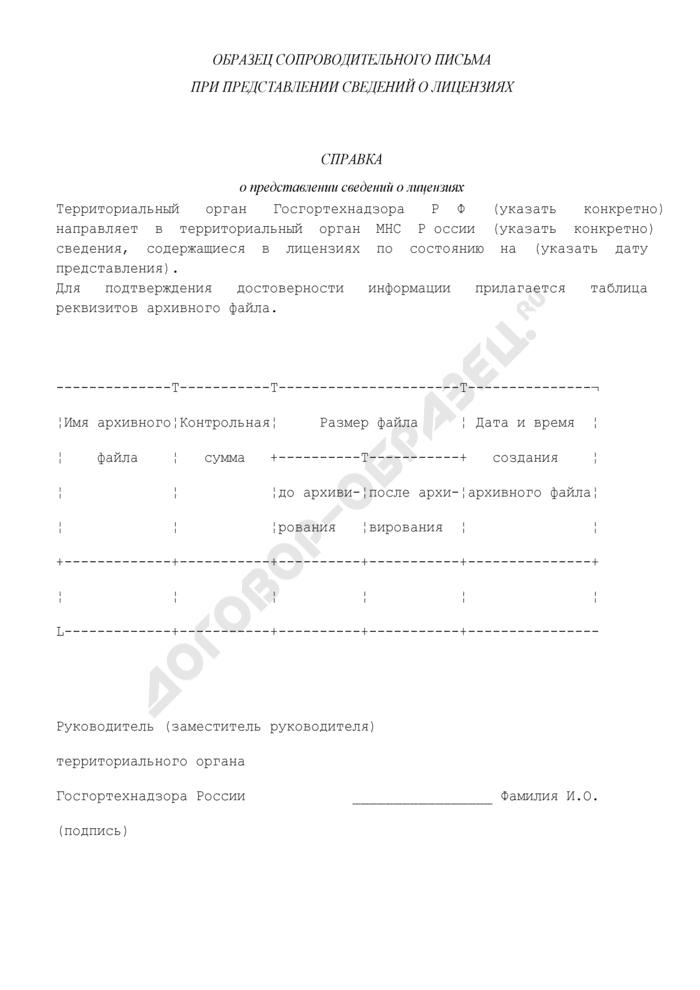 Образец сопроводительного письма при представлении сведений о лицензиях. Страница 1