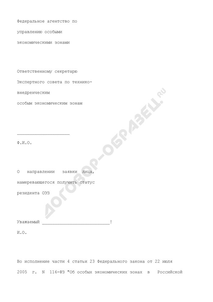 Образец сопроводительного письма к заявке лица, намеревающегося получить статус резидента технико-внедренческой особой экономической зоны. Страница 1