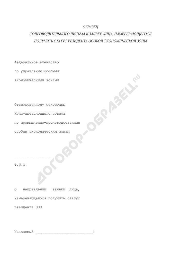 Образец сопроводительного письма к заявке лица, намеревающегося получить статус резидента промышленно-производственной особой экономической зоны. Страница 1