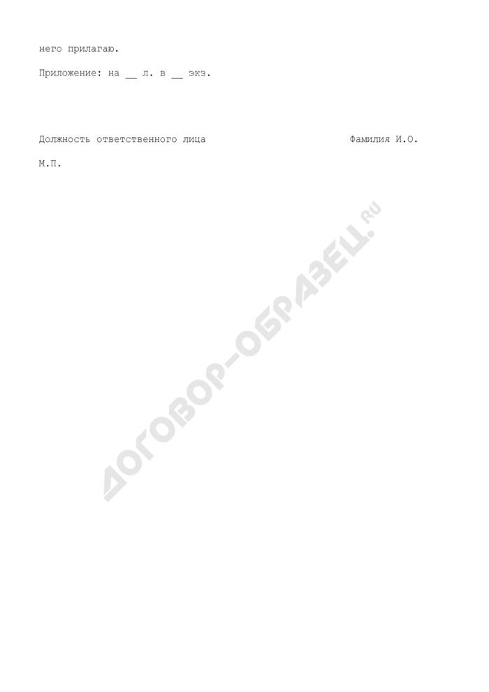 Образец сопроводительного письма об изменении соглашения о ведении промышленно-производственной деятельности на территории особой экономической зоны. Страница 2